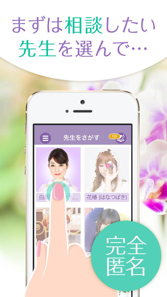 チャット占いなら ウラーラ 恋愛や結婚の悩みなどをプロの占い師にチャットで相談できる本格鑑定アプリのスクリーンショット_2