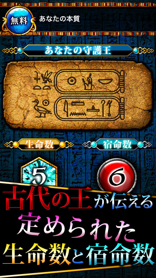 【的中占い】ファラオの遺言占い-古代エジプトの王達があなたを守護する…生年月日/姓名から性格・運命・宿命・出会い・恋愛・結婚・仕事・金運を毎日無料で鑑定-のスクリーンショット_3