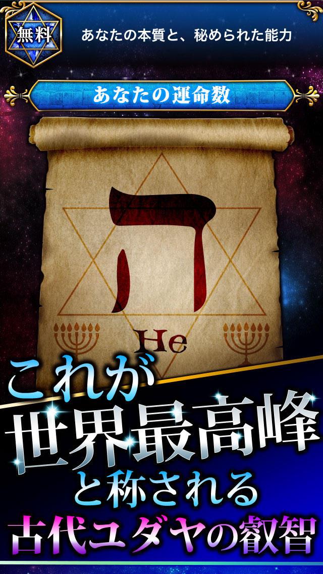 【神的中】恋と出会いのユダヤ数秘術占い-生年月日から2014年の宿命を毎日無料鑑定-のスクリーンショット_3