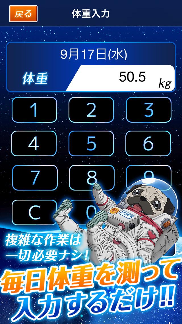 宇宙兄弟#ダイエット 毎日の体重を宇宙一簡単に記録できる体重管理アプリのスクリーンショット_2