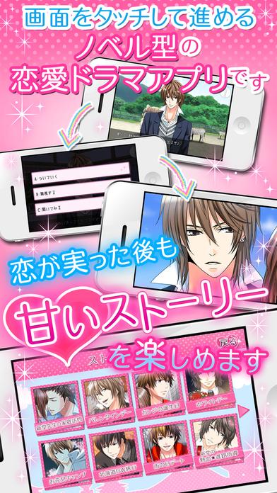 修学旅行ナイショの恋のスクリーンショット_5