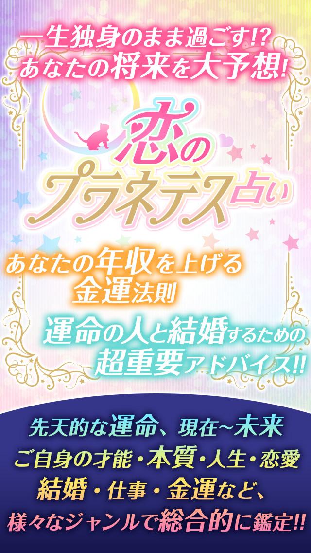 【神的中】恋と出会いのプラネテス占いのスクリーンショット_1