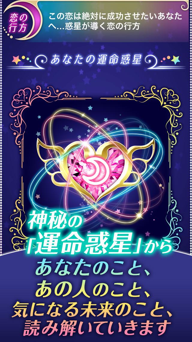 【神的中】恋と出会いのプラネテス占いのスクリーンショット_3