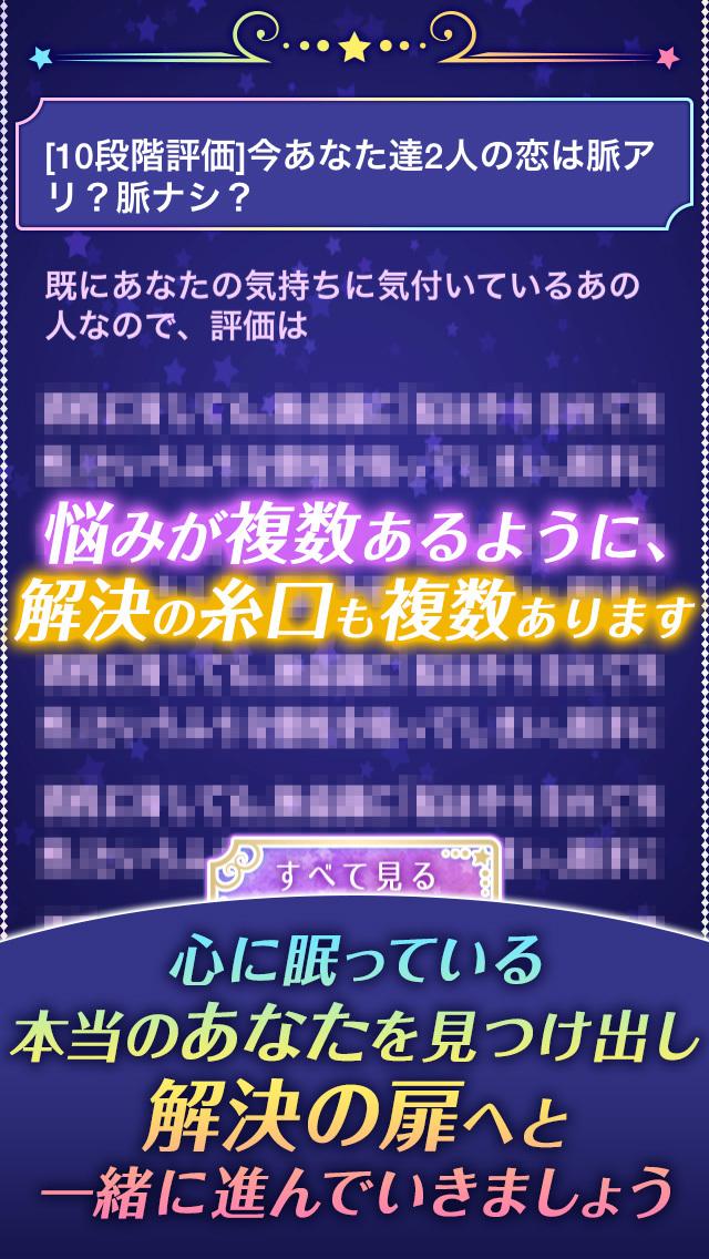【神的中】恋と出会いのプラネテス占いのスクリーンショット_4