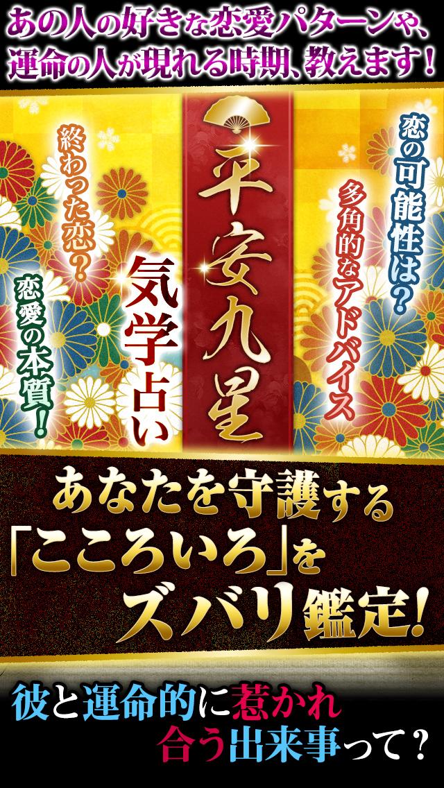【神的中】恋と出会いの平安九星気学占いのスクリーンショット_1