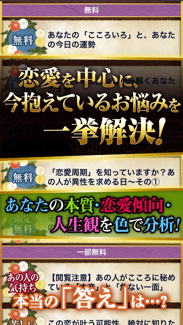 【神的中】恋と出会いの平安九星気学占いのスクリーンショット_2