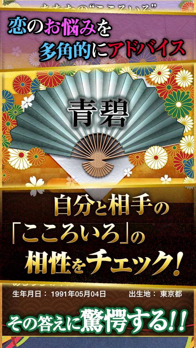 【神的中】恋と出会いの平安九星気学占いのスクリーンショット_3