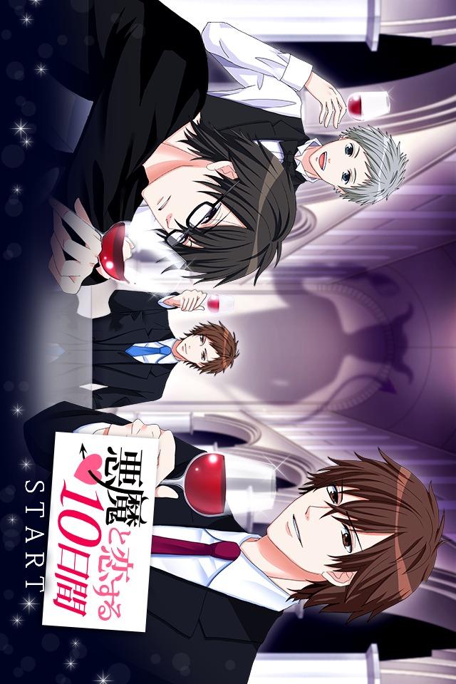 悪魔と恋する10日間のスクリーンショット_1