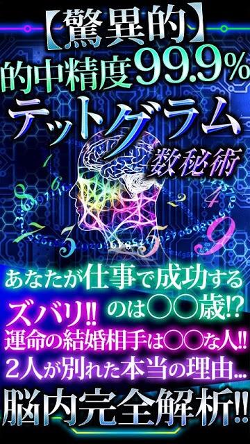 【神的中】高精度テットグラム数秘術占いのスクリーンショット_1
