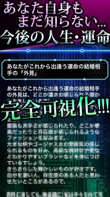【神的中】高精度テットグラム数秘術占いのスクリーンショット_4