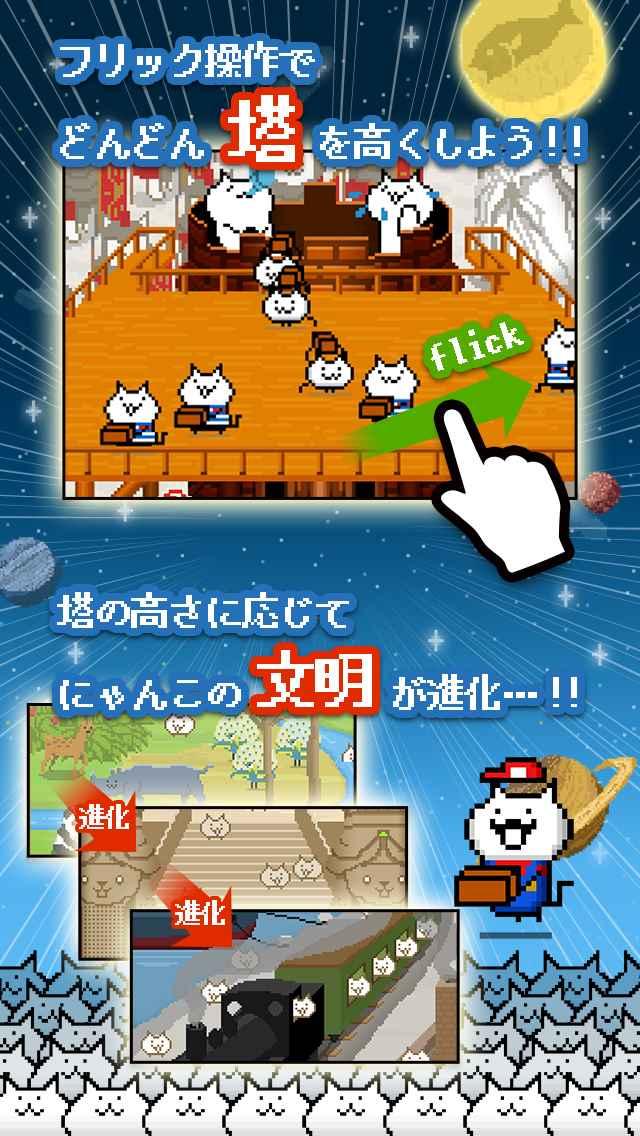 ニャベルの塔-ALL無料の育成ゲーム-のスクリーンショット_2
