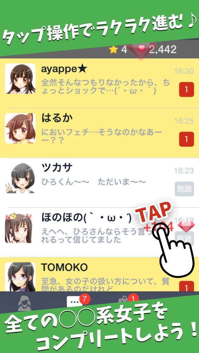 [無料ゲーム]〇〇系女子にモテすぎてしょうがない件のスクリーンショット_3