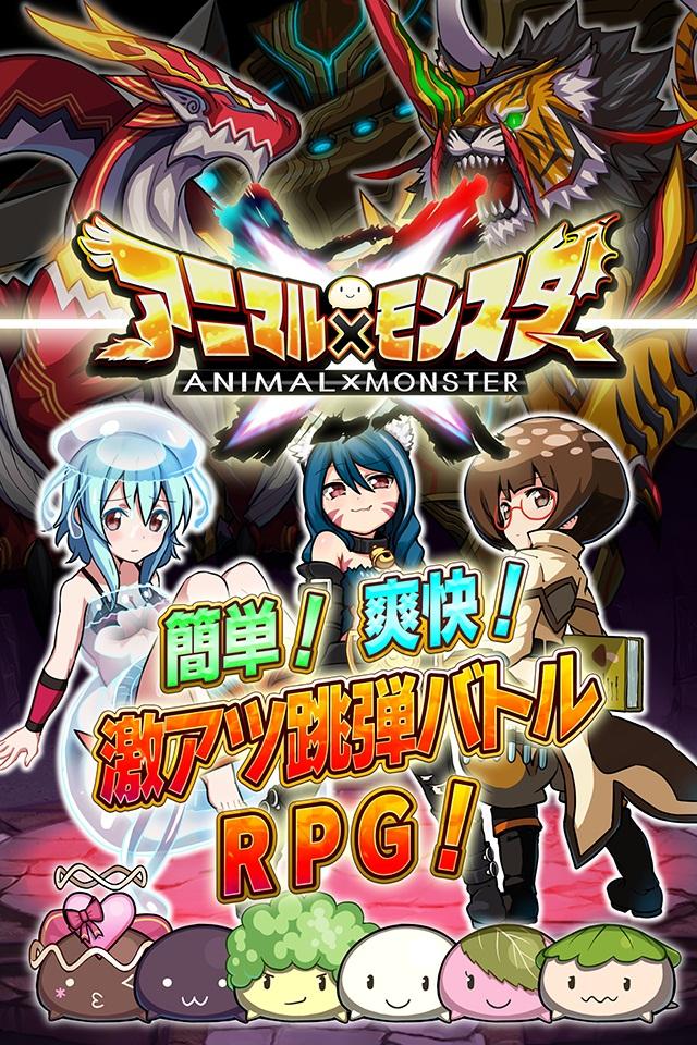 アニマル×モンスター【激アツ跳弾バトルRPG!】のスクリーンショット_1