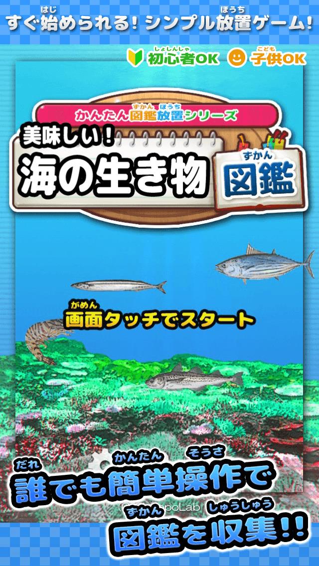 美味しい!海の生き物図鑑 ~かんたん図鑑放置シリーズ~のスクリーンショット_1