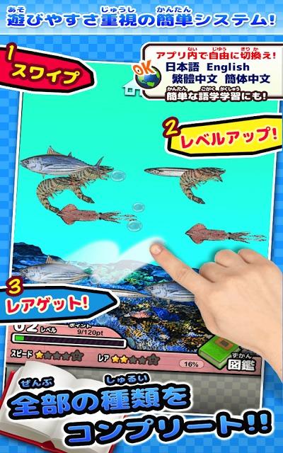 美味しい!海の生き物図鑑 ~かんたん図鑑放置シリーズ~のスクリーンショット_2