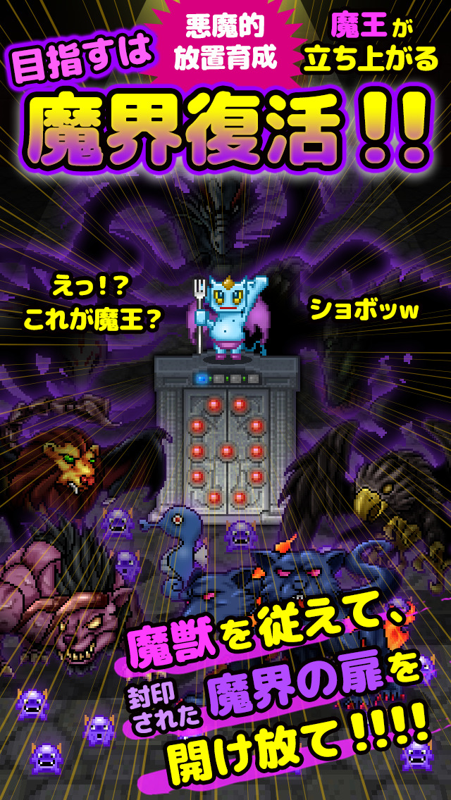 魔界の扉~伝説のモンスター育成~のスクリーンショット_1