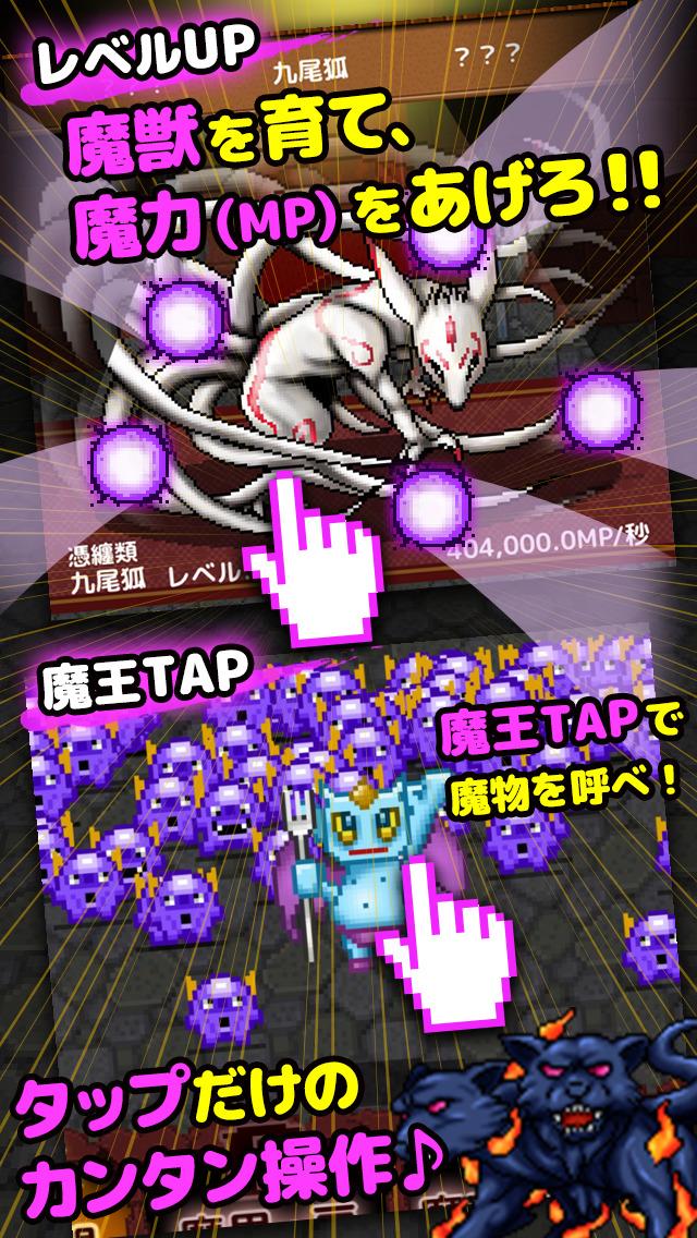 魔界の扉~伝説のモンスター育成~のスクリーンショット_2