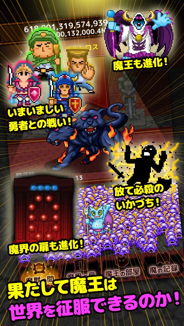 魔界の扉~伝説のモンスター育成~のスクリーンショット_4