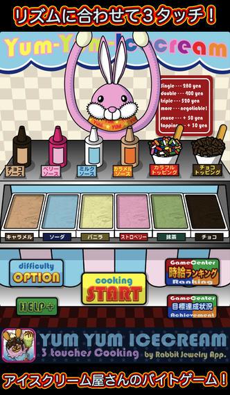 3タッチアイスクリームのスクリーンショット_1