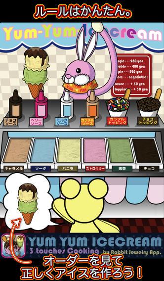 3タッチアイスクリームのスクリーンショット_2