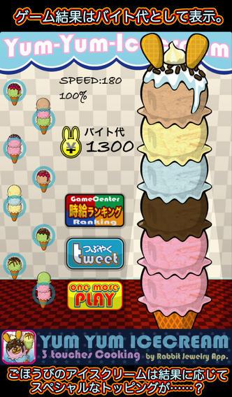 3タッチアイスクリームのスクリーンショット_3