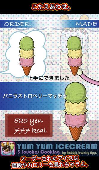 3タッチアイスクリームのスクリーンショット_4
