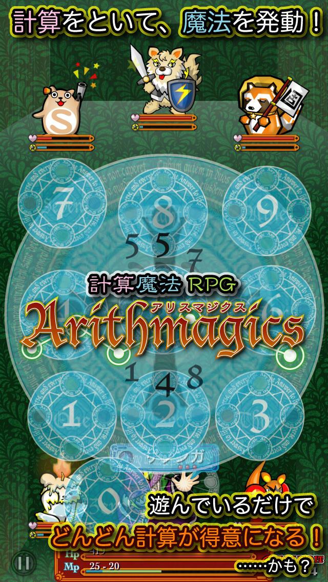計算魔法RPG アリスマジクスのスクリーンショット_1