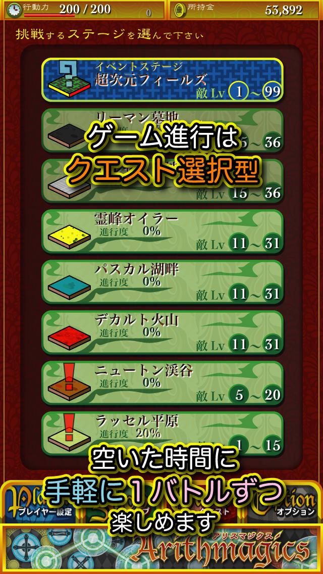 計算魔法RPG アリスマジクスのスクリーンショット_5