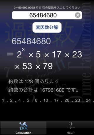 素因数分解-Prime Factorization-のスクリーンショット_1