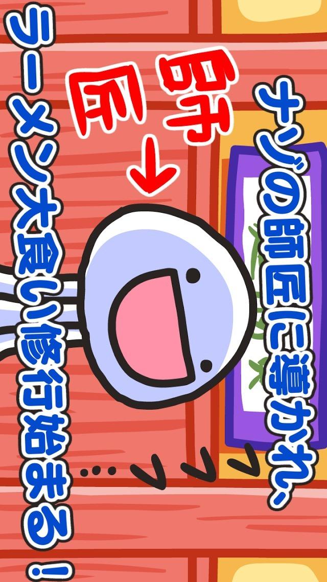 ふにゃ麺道場Nayuta!のスクリーンショット_3