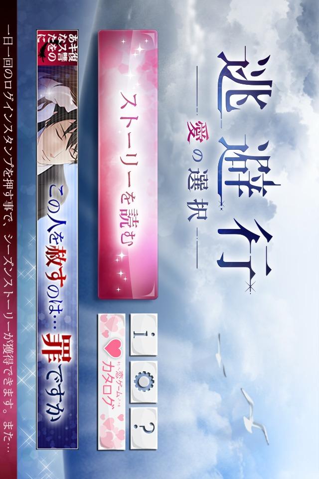 逃避行 ~愛の選択~のスクリーンショット_2