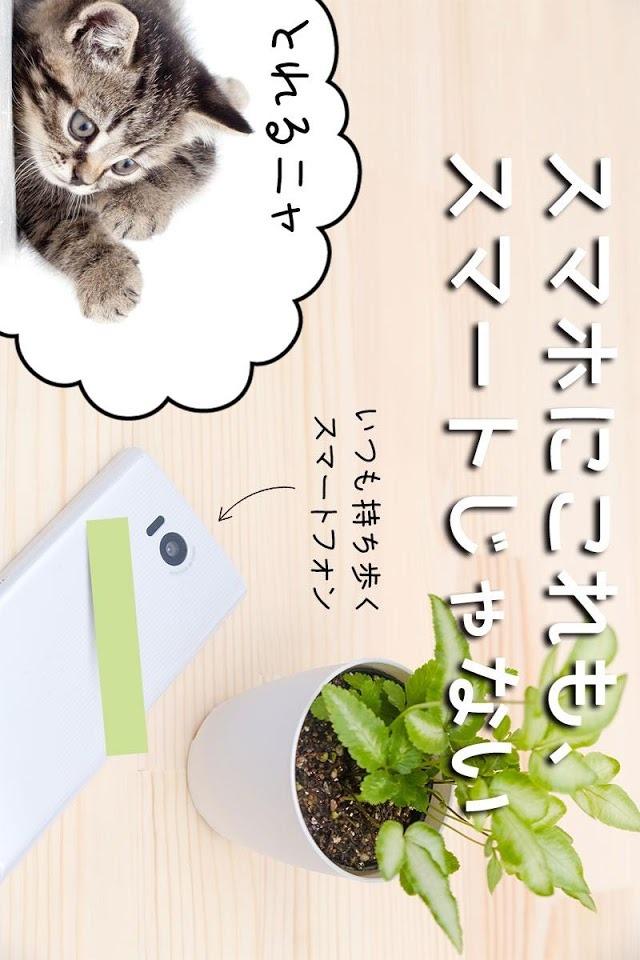 ネコ好き? 猫メモ 付箋紙ねこメモ張あつめゲームのスクリーンショット_2