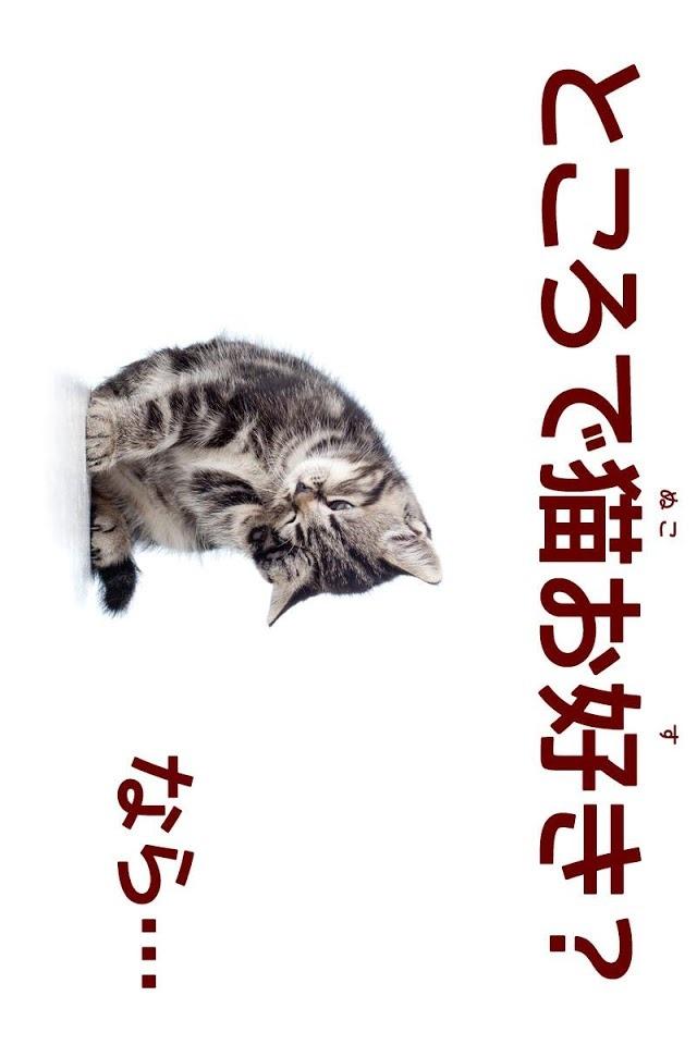 ネコ好き? 猫メモ 付箋紙ねこメモ張あつめゲームのスクリーンショット_3