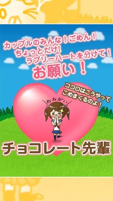 チョコレート先輩 -学園女子の恋愛シミュレーション育成ゲームのスクリーンショット_1