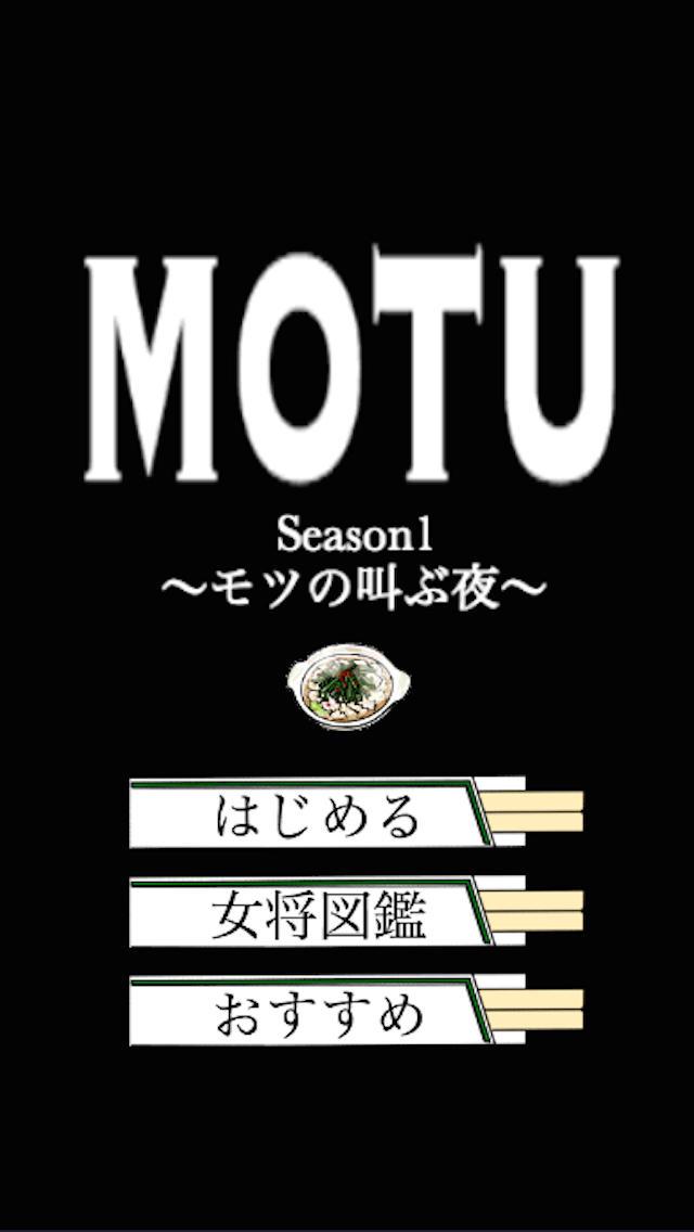 モツ鍋を素早くタップ!MOTU Season1 〜モツの叫ぶ夜〜のスクリーンショット_1