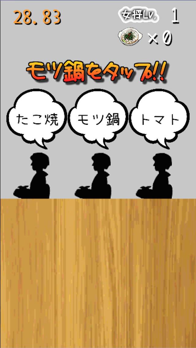モツ鍋を素早くタップ!MOTU Season1 〜モツの叫ぶ夜〜のスクリーンショット_2
