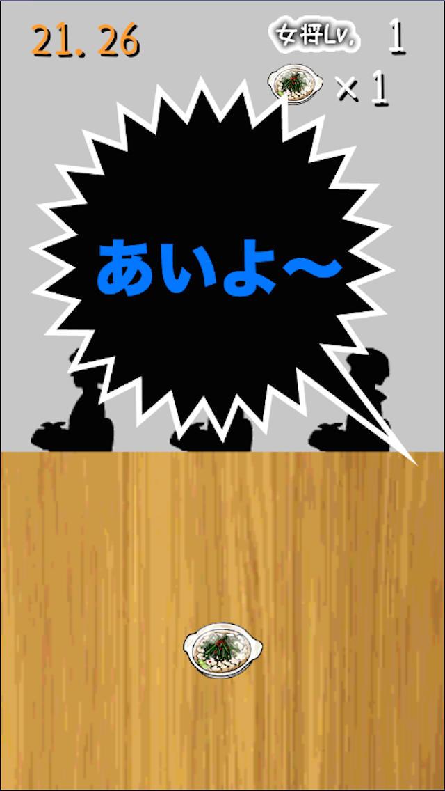 モツ鍋を素早くタップ!MOTU Season1 〜モツの叫ぶ夜〜のスクリーンショット_3
