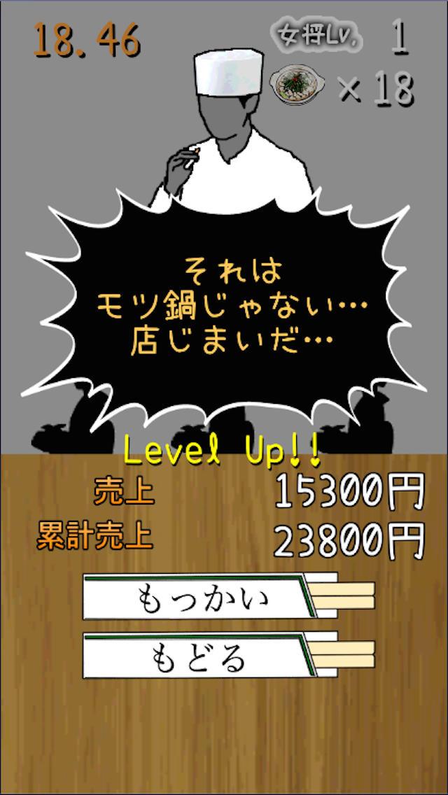 モツ鍋を素早くタップ!MOTU Season1 〜モツの叫ぶ夜〜のスクリーンショット_4