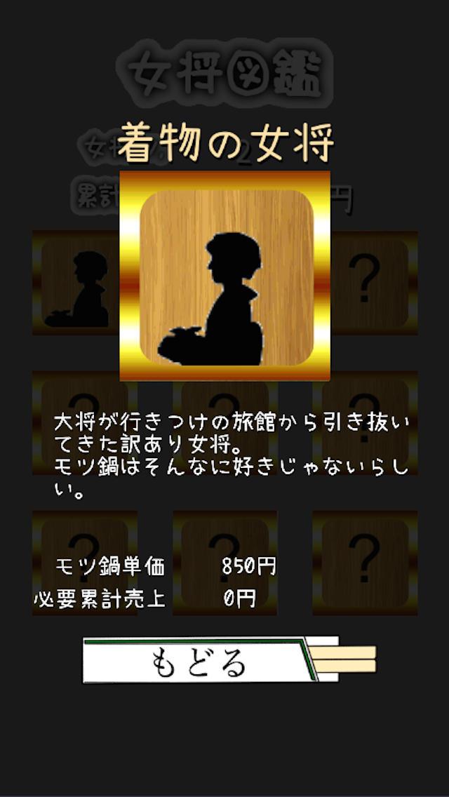 モツ鍋を素早くタップ!MOTU Season1 〜モツの叫ぶ夜〜のスクリーンショット_5