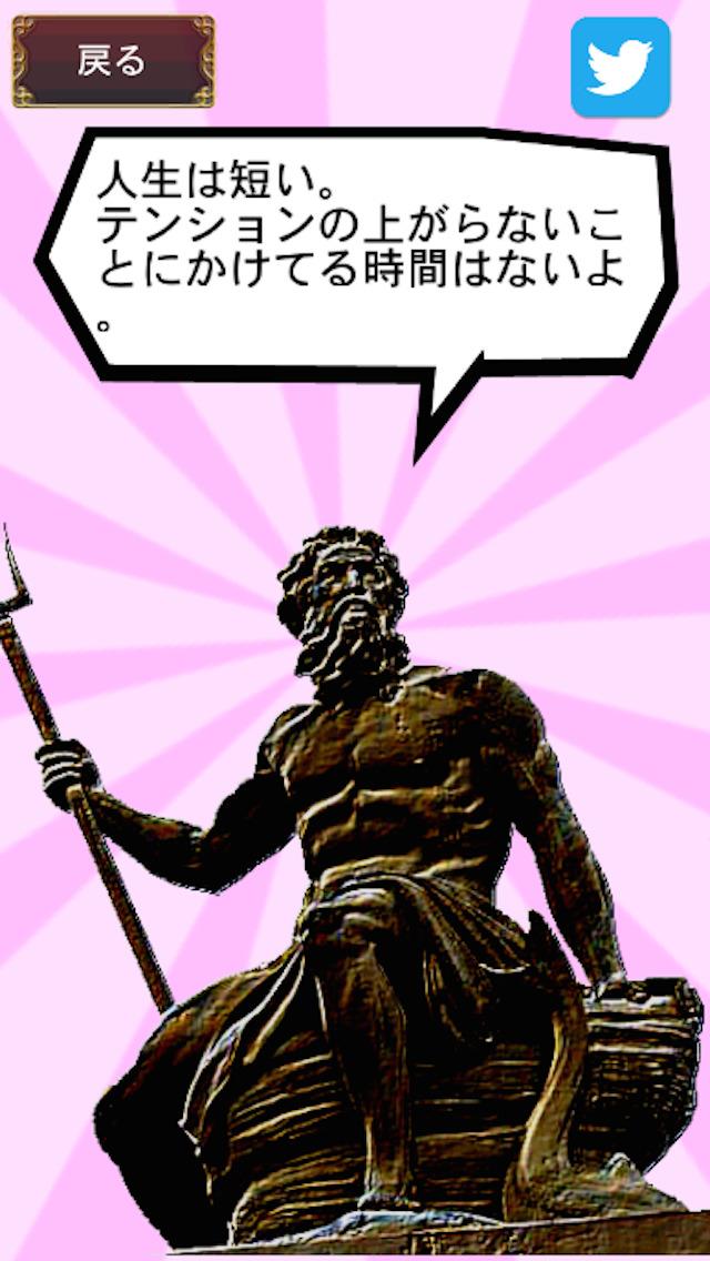 神降臨!おまえらのパワースポット〜人生編〜のスクリーンショット_1