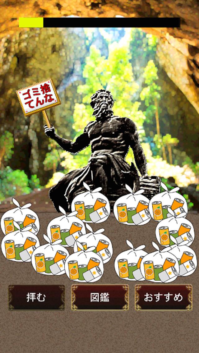 神降臨!おまえらのパワースポット〜人生編〜のスクリーンショット_2