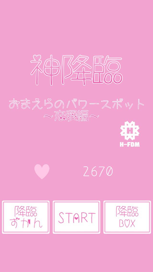 神降臨!おまえらのパワースポット〜恋愛編〜のスクリーンショット_1
