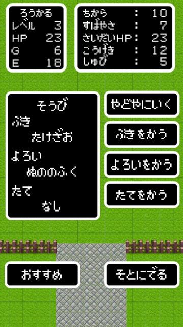 ローカル勇者2のスクリーンショット_2