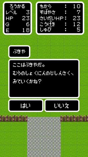 ローカル勇者2のスクリーンショット_3