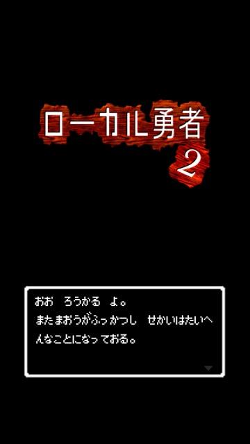 ローカル勇者2のスクリーンショット_4