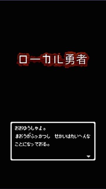 ローカル勇者のスクリーンショット_2
