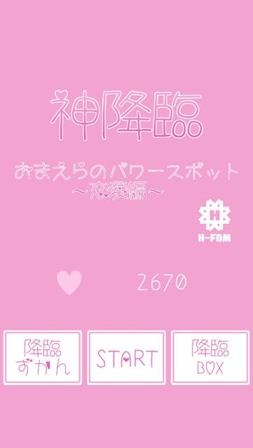 ハートを集めて神降臨!おまえらのパワースポット〜恋愛編〜のスクリーンショット_1