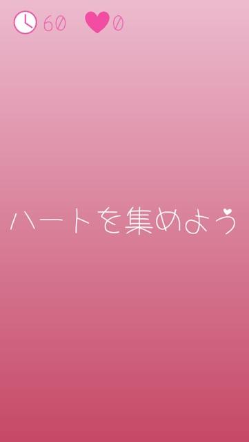 ハートを集めて神降臨!おまえらのパワースポット〜恋愛編〜のスクリーンショット_2