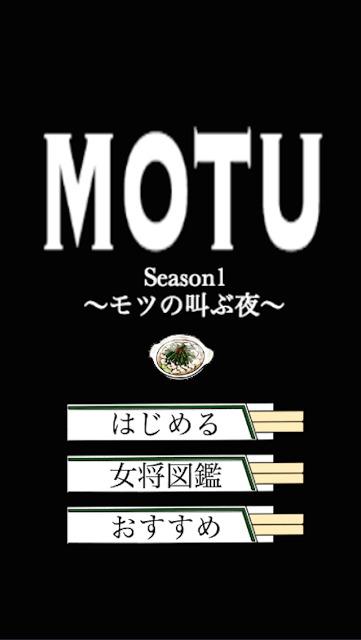 MOTU Season1 〜モツの叫ぶ夜〜のスクリーンショット_1