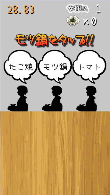 MOTU Season1 〜モツの叫ぶ夜〜のスクリーンショット_2